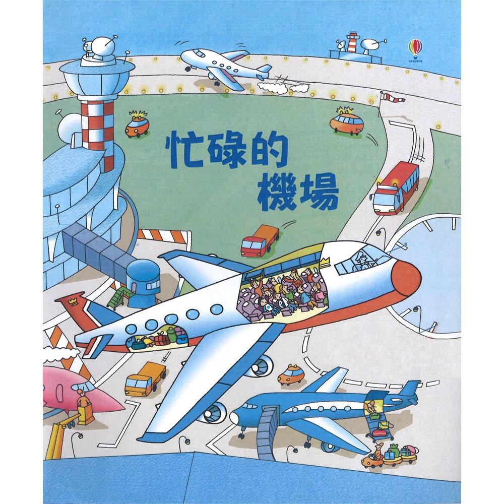 Look inside:忙碌的機場