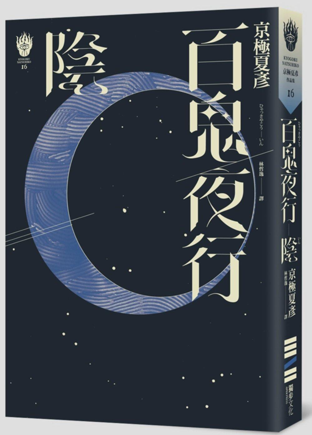 百鬼夜行―陰(獨步九週年紀念版)