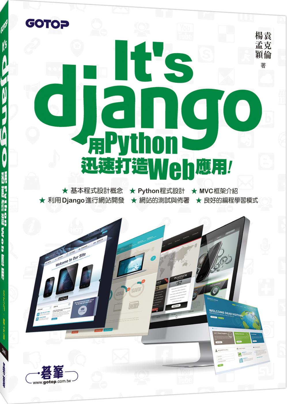 It's Django:用Python迅速打造Web應用