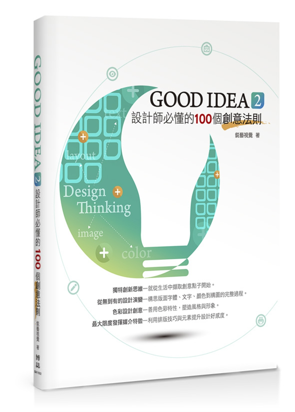 GOOD IDEA 2 師必懂的100個 法則