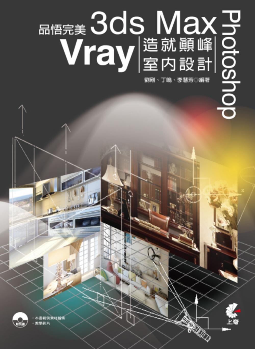 品悟完美:3ds Max Vray Photoshop造就顛峰室內 ^(附光碟^)