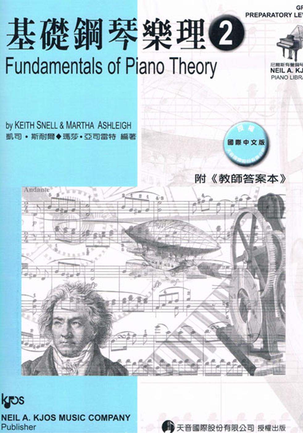 尼爾斯 基礎鋼琴樂理 2 附教師答案本