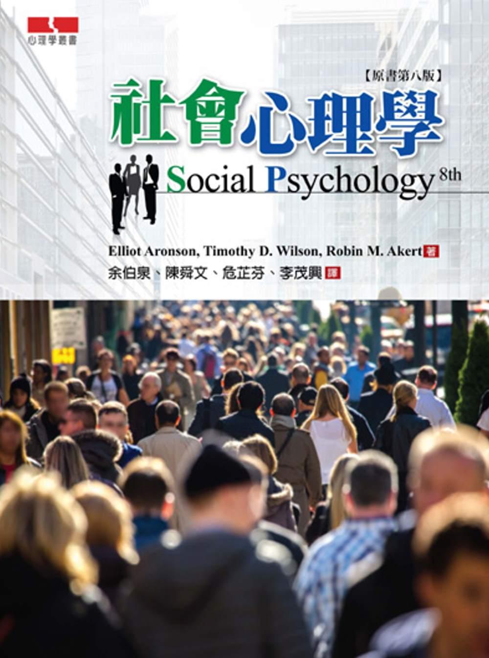 社會心理學(原書第八版)
