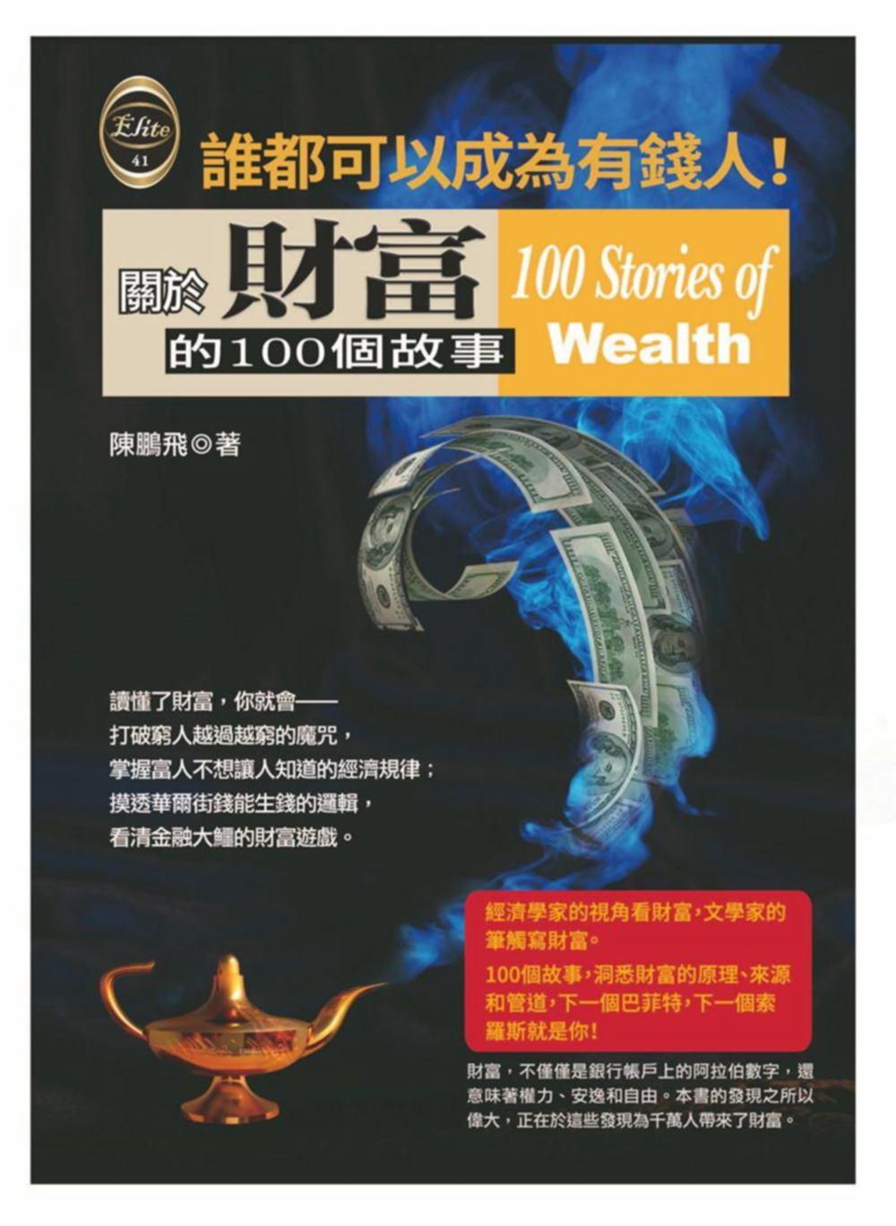 關於財富的100個故事