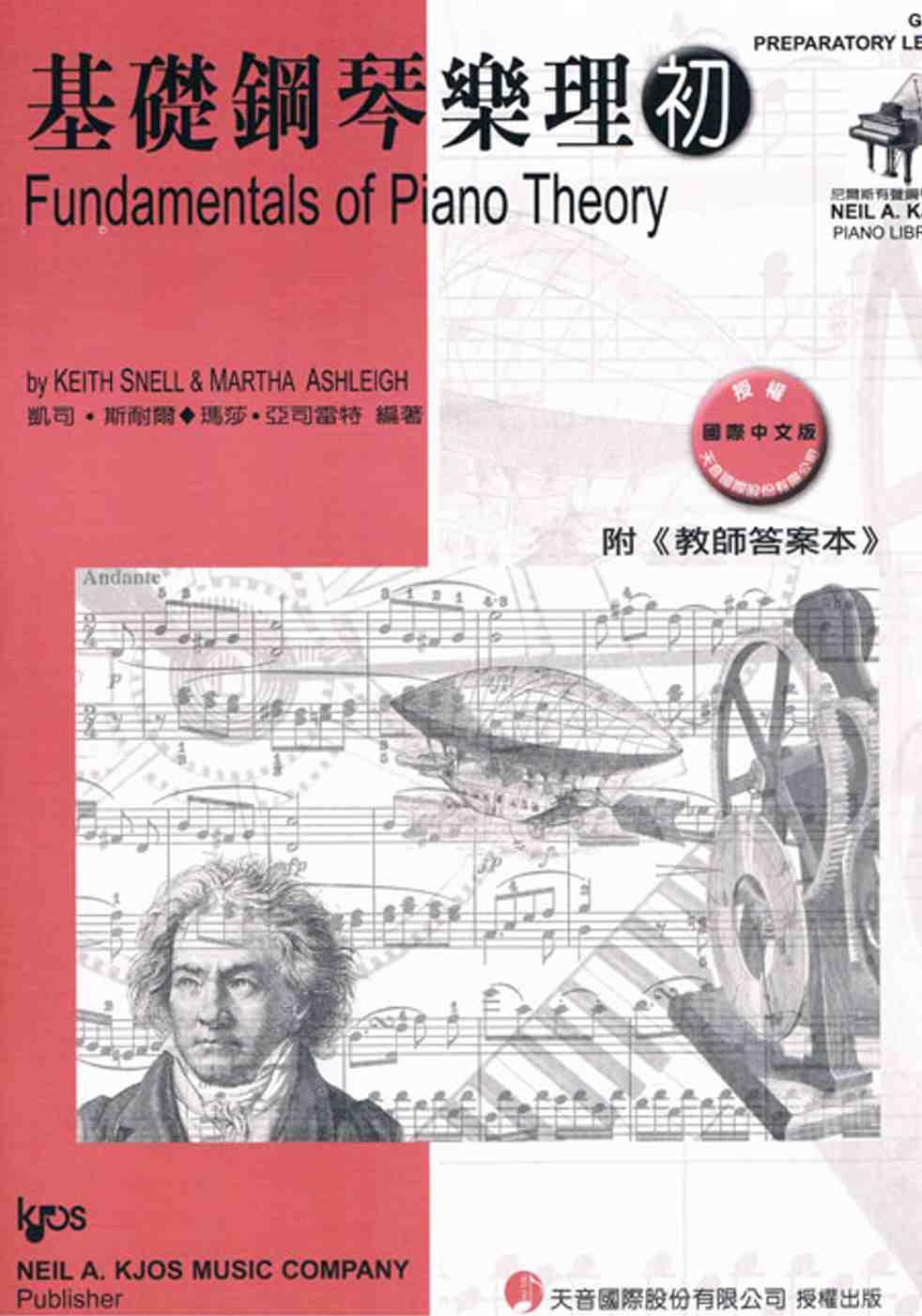 尼爾斯 基礎鋼琴樂理~初 附教師答案本