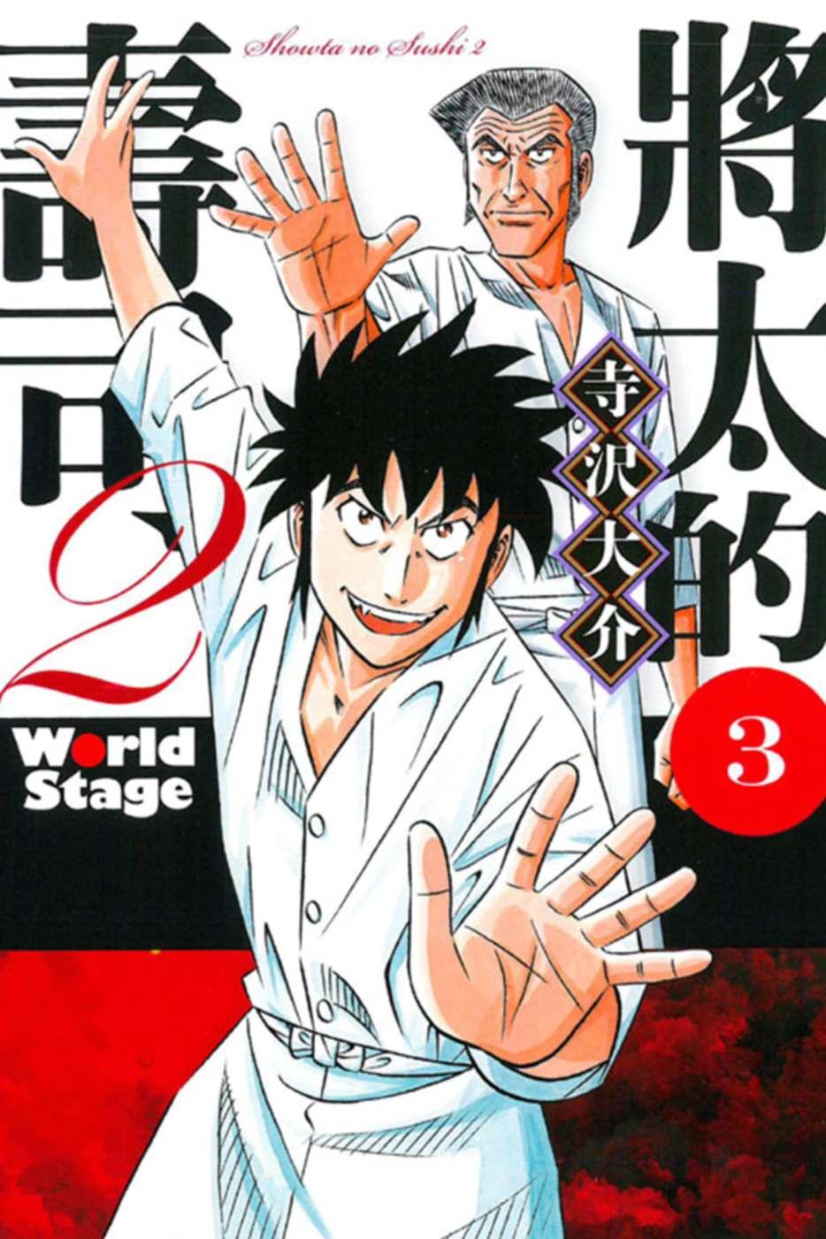 將太的壽司2 World Stage 3