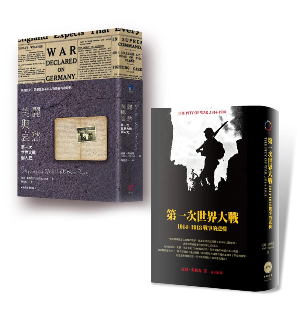 美麗與哀愁:第一次世界大戰個人史 第一次世界大戰,1914-1918