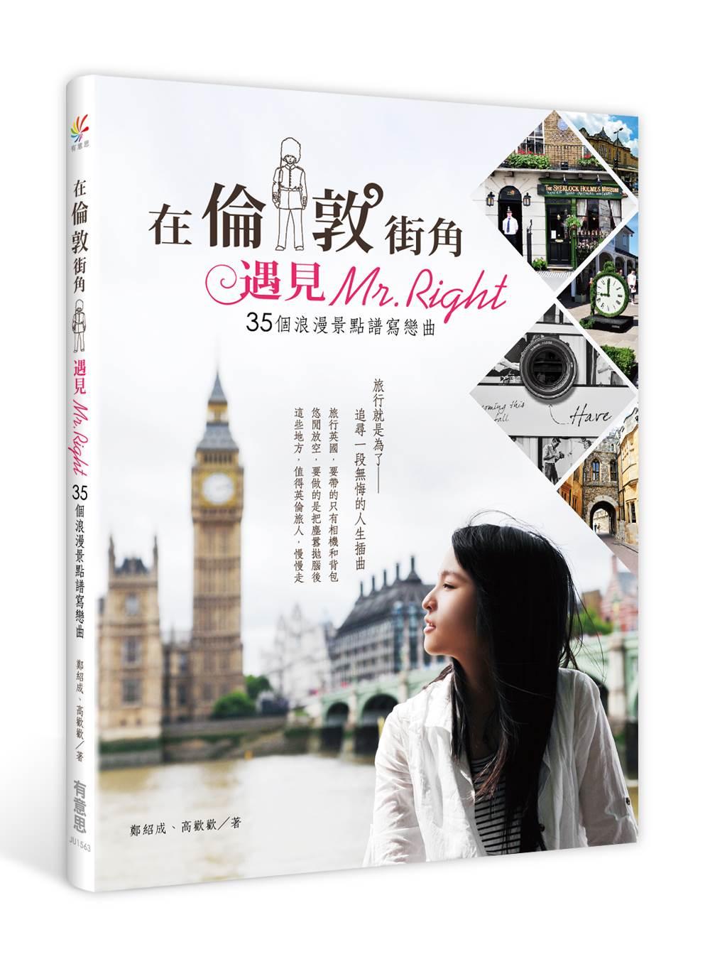 在倫敦街角遇見Mr. Right:35個浪漫景點譜寫戀曲