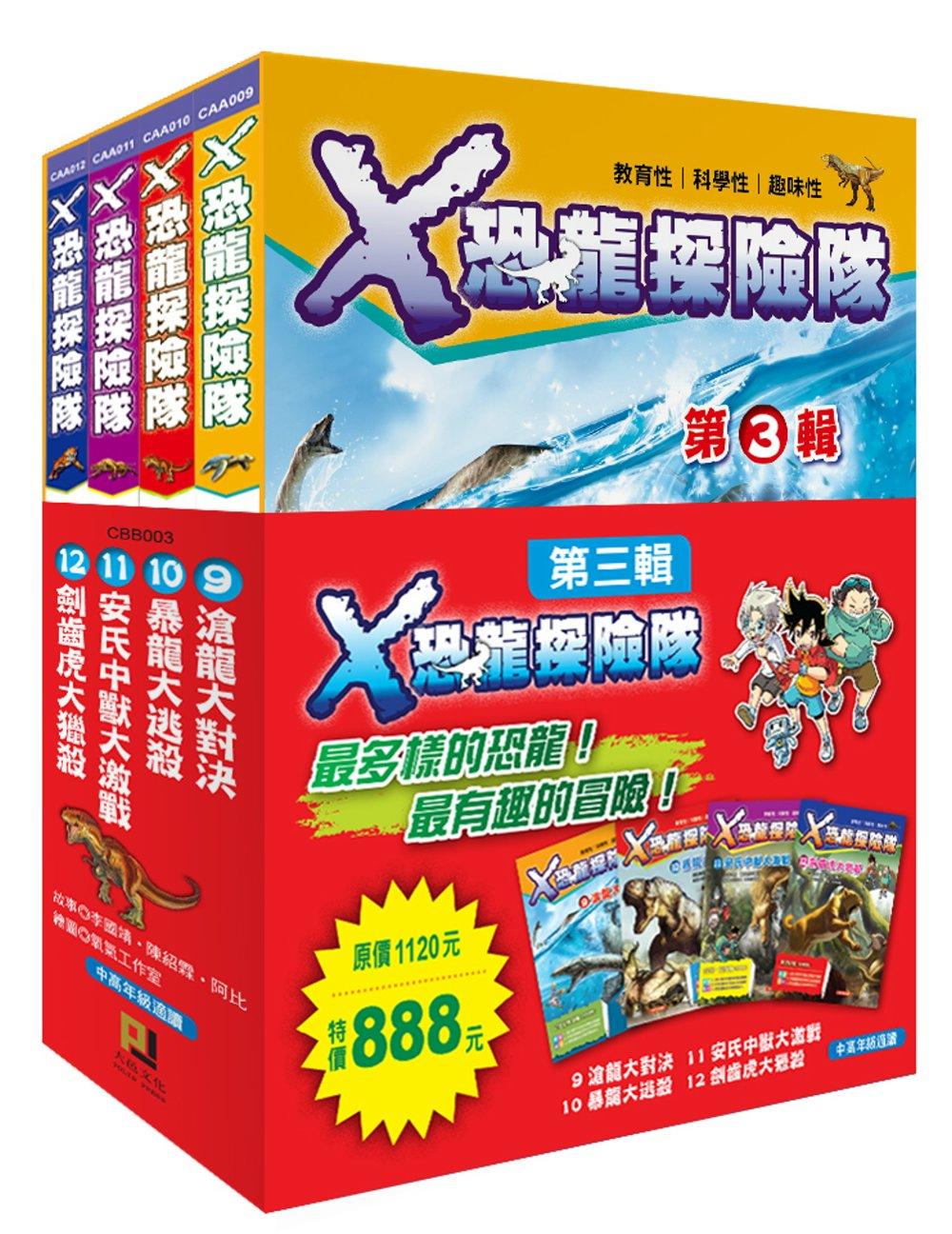 X恐龍探險隊第三輯〈9~12集〉限量...