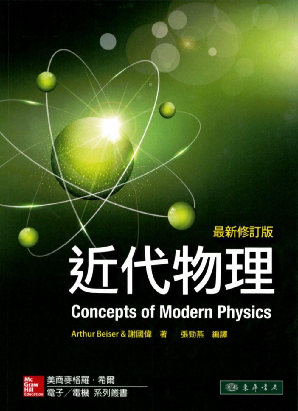 近代物理(最新修訂版)