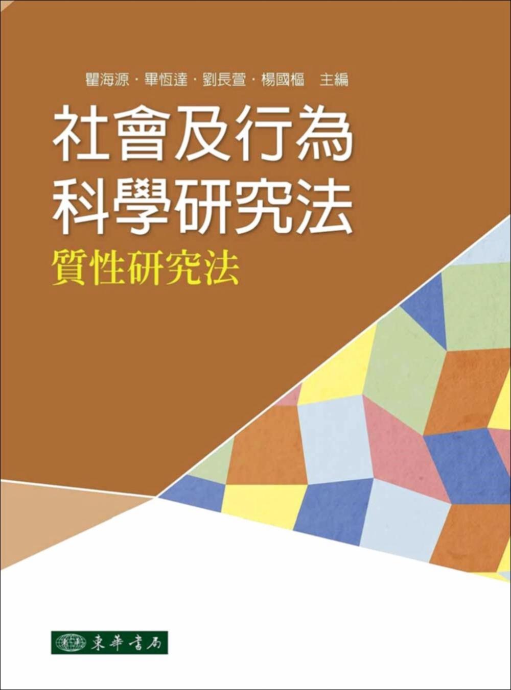 社會及行為科學研究法:質性研究法