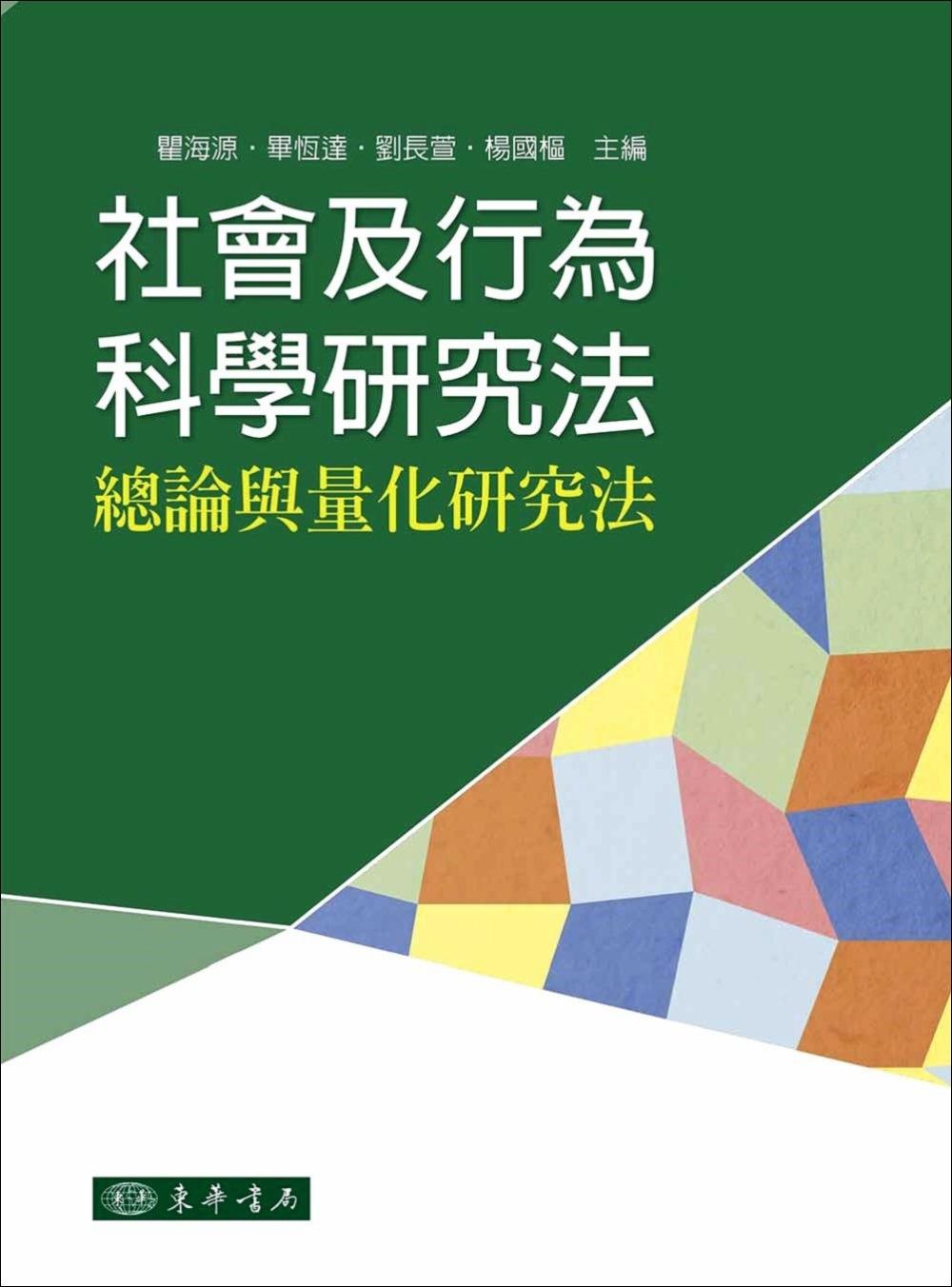社會及行為科學研究法:總論與量化研究法