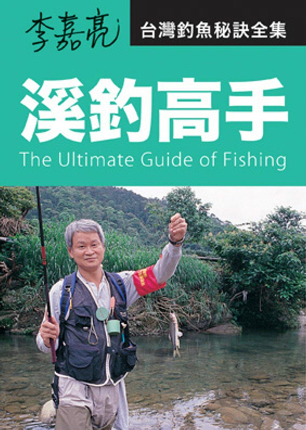 李嘉亮‧台灣釣魚秘訣全集:溪釣高手