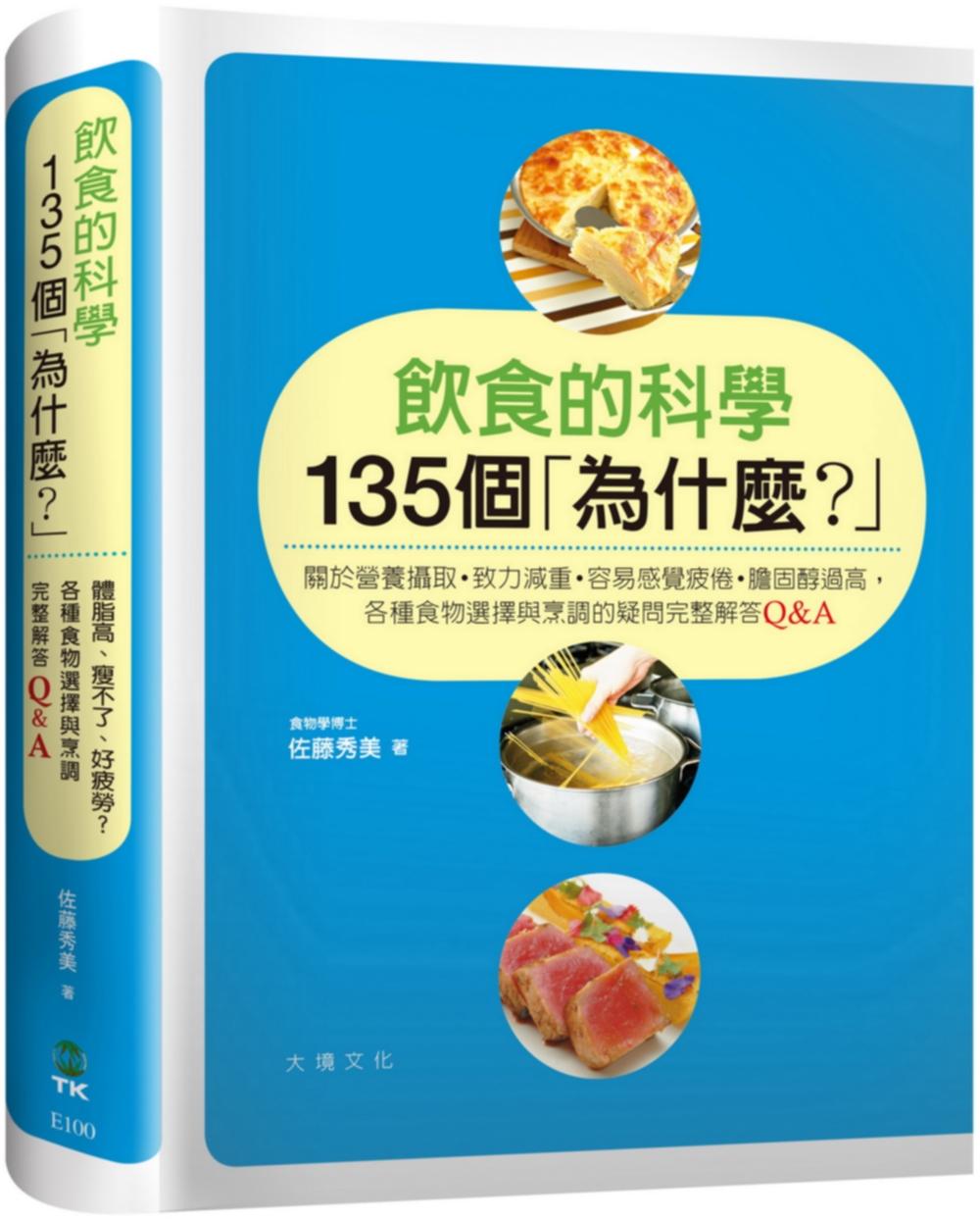 飲食的科學135個「為什麼?」:關於營養攝取/致力減重/容易感覺疲倦/ 膽固醇過高,各種食物選擇與烹調的疑問 完整解答Q&A