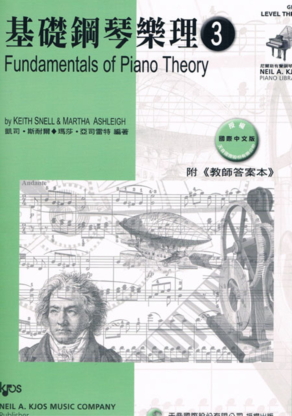 尼爾斯 基礎鋼琴樂理~ 3 附教師答案本