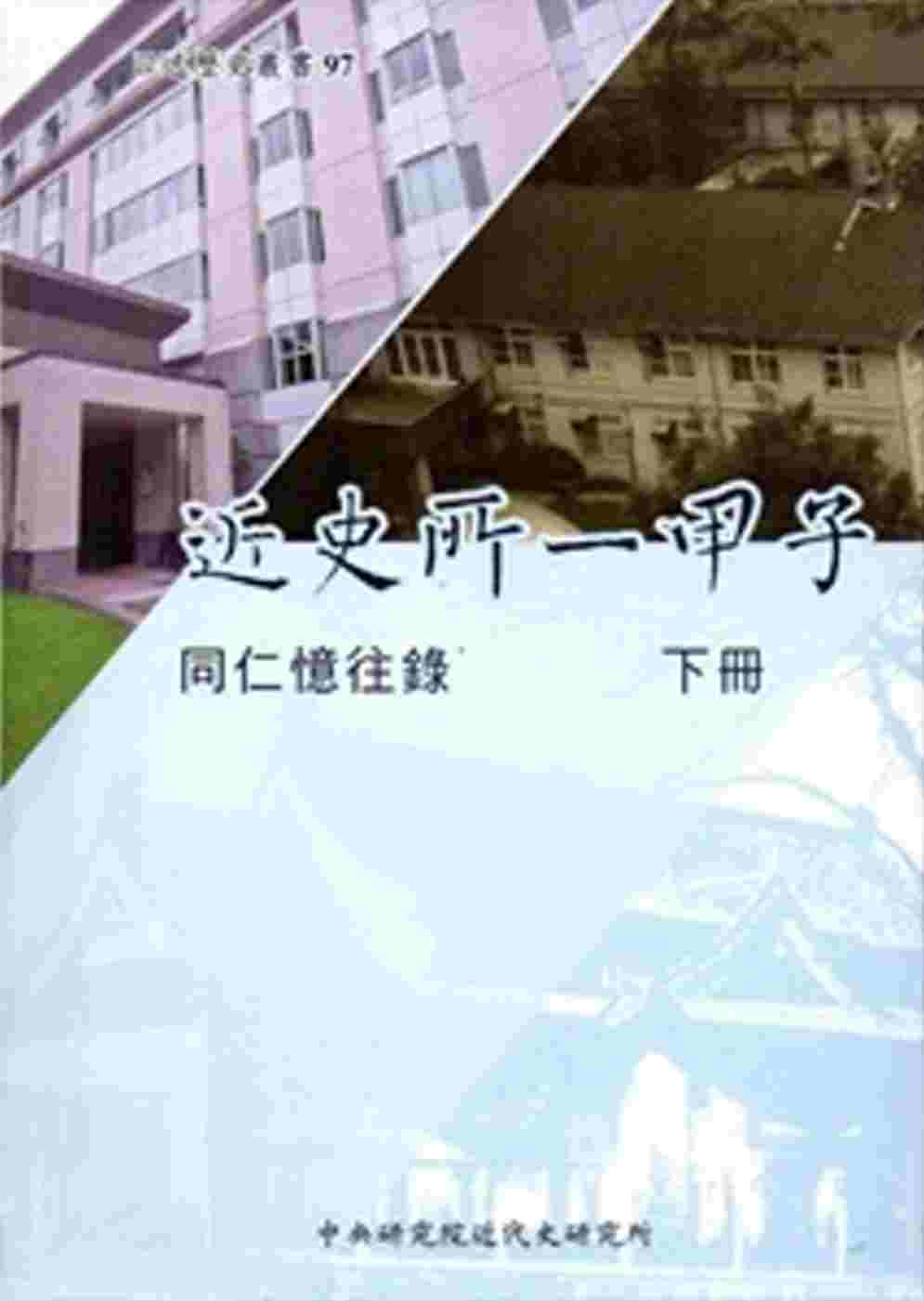 近史所一甲子:同仁憶往錄[下冊/軟精裝]