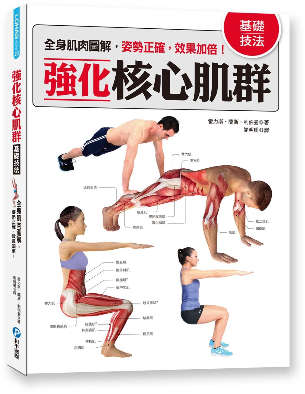 強化核心肌群基礎技法:全身肌肉圖解,姿勢正確,效果加倍!