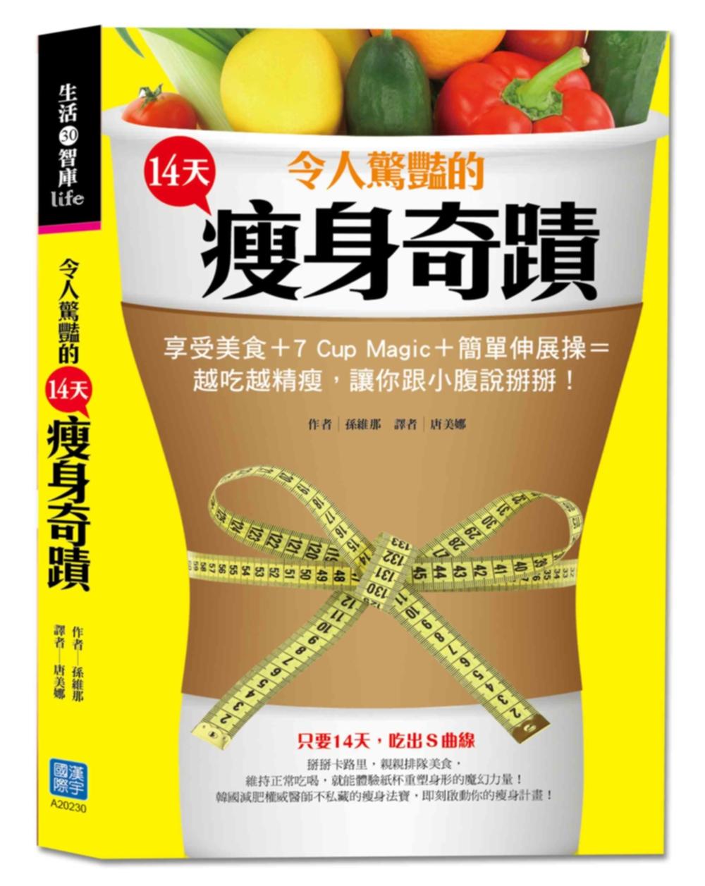 令人驚豔的14天瘦身奇蹟:享受美食 7 Cup Magic 簡單伸展操 越吃越精瘦,讓你跟