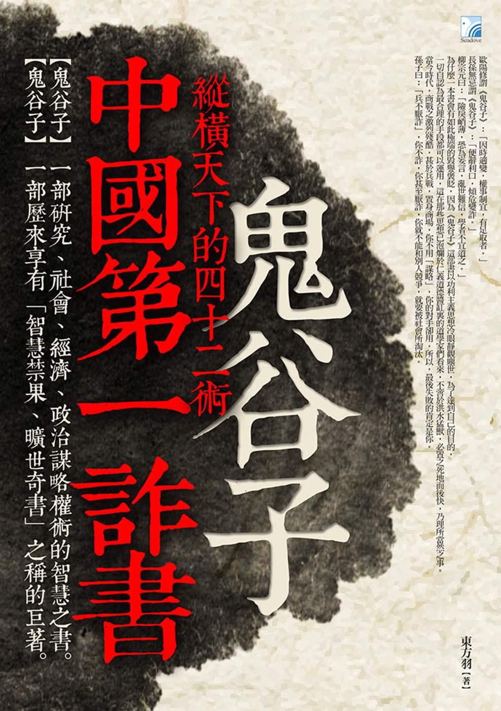 中國第一詐書:鬼谷子