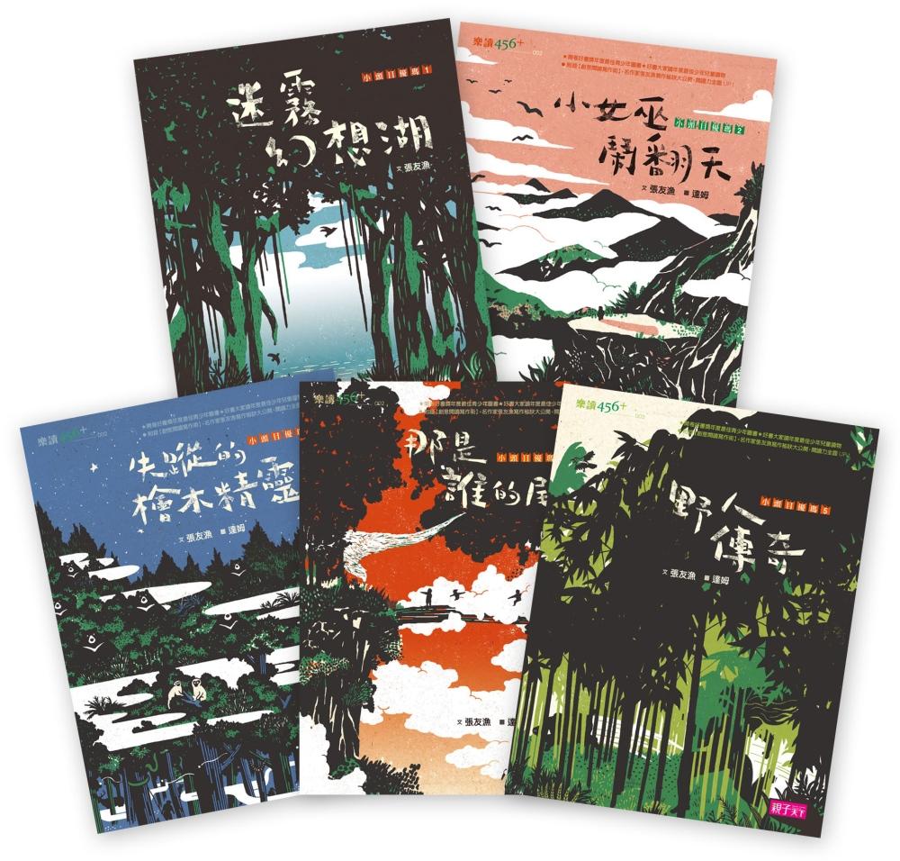 小頭目優瑪五部曲套書(十週年紀念版,全五冊)