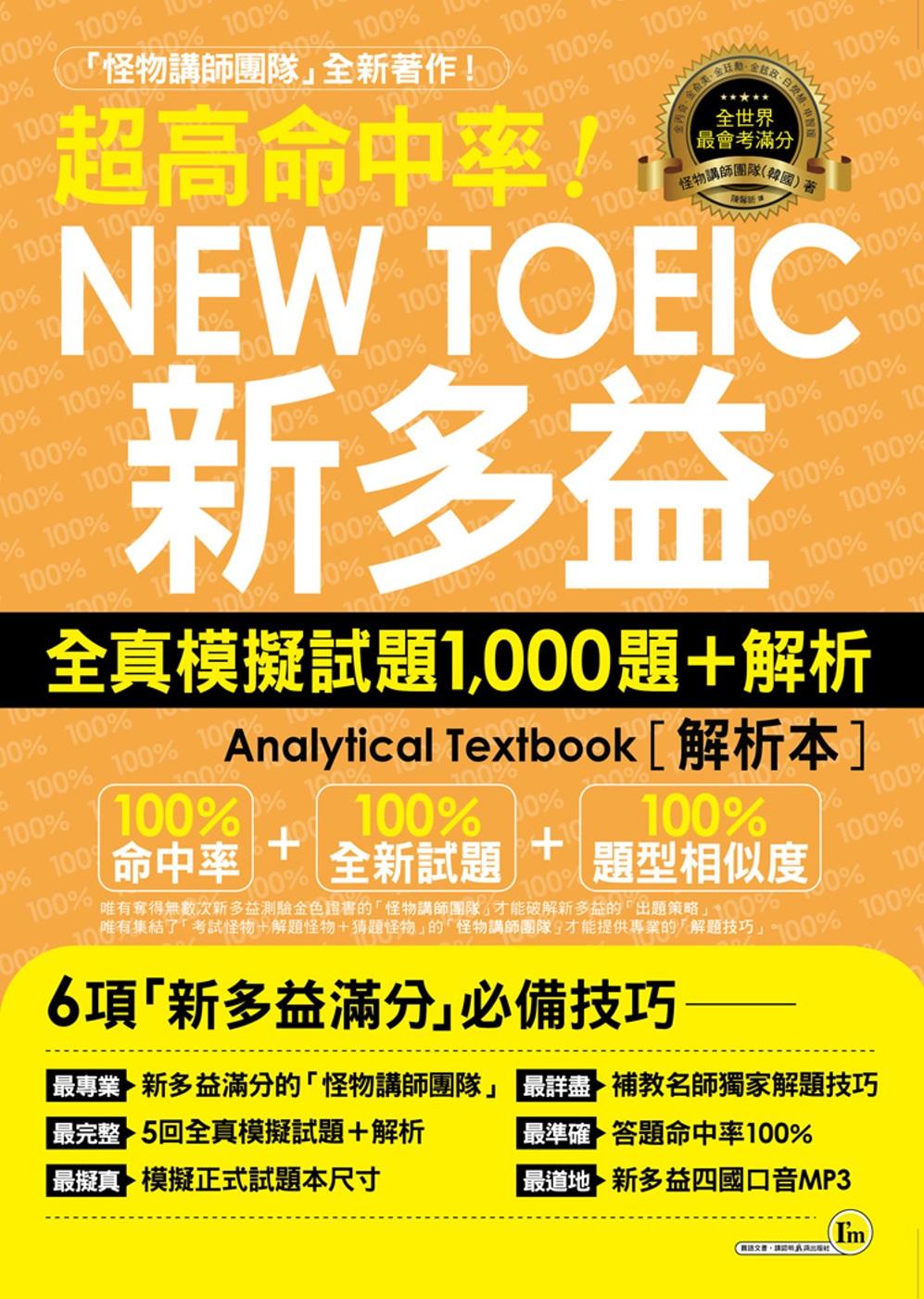 超高命中率NEW TOEIC新多益:全真模擬試題1,000題+解析(附1MP3)