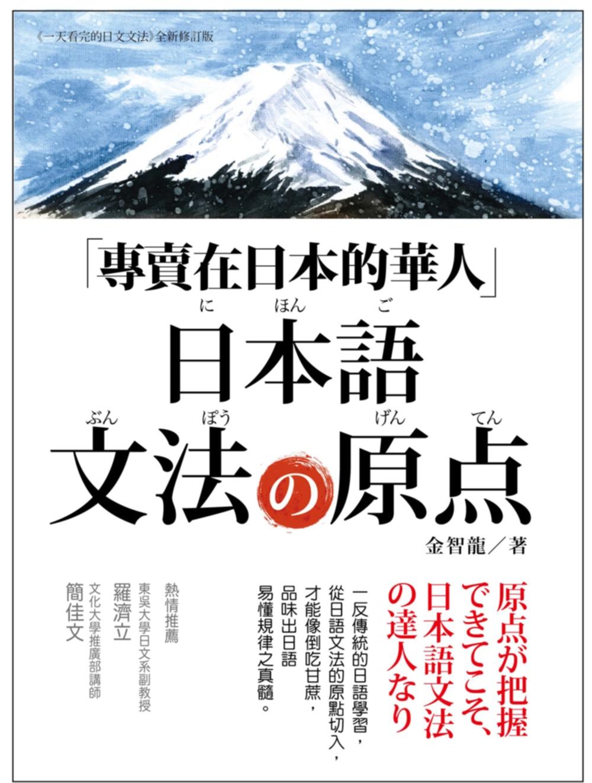 專賣在日本的華人!日本語文法的原點:從原點學習日語文法,才能一通百通!不再被日語的任何活用變化所迷惑!