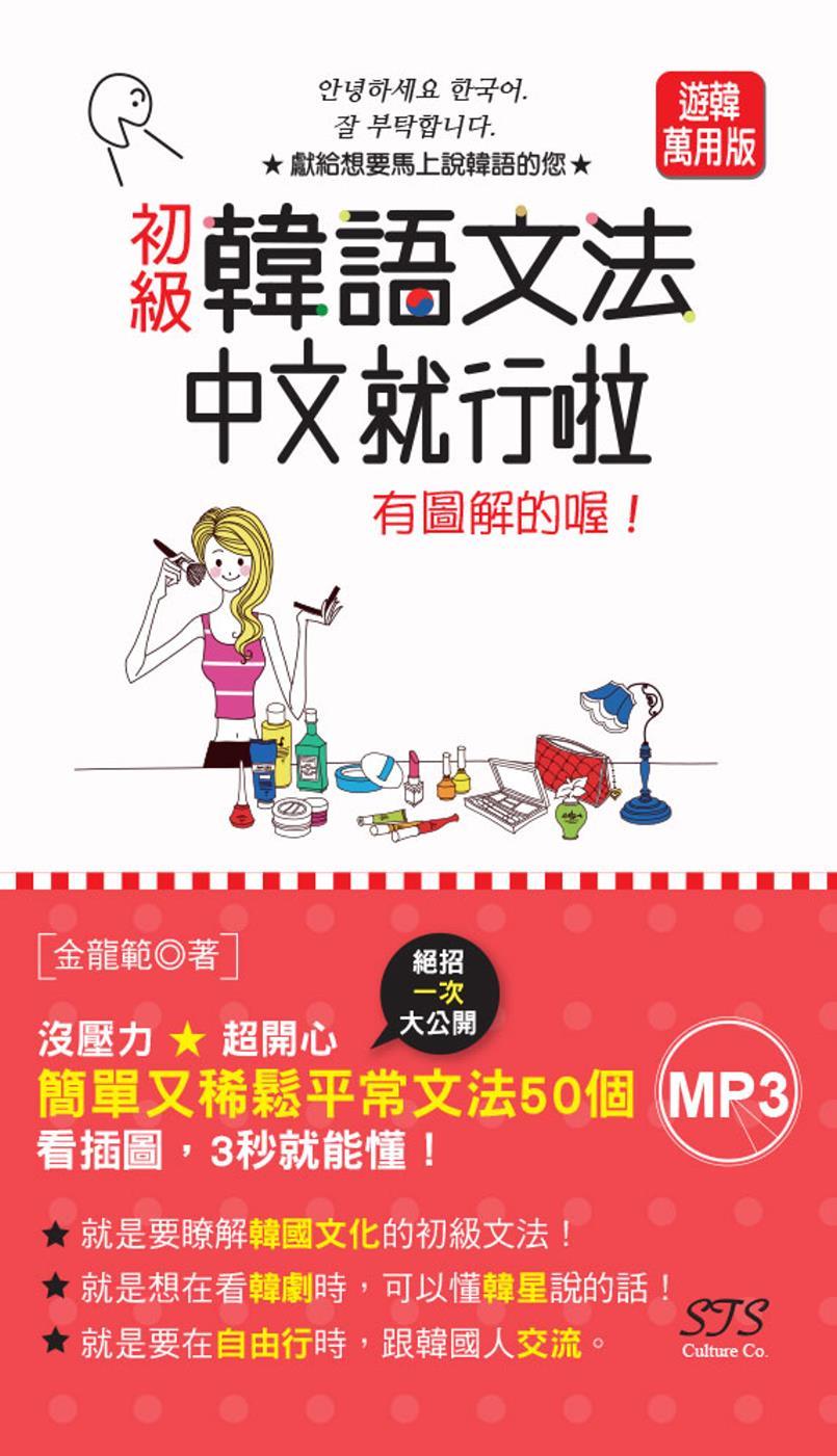 中韓朗讀版 初級韓語文法 中文就行啦:有圖解的喔! 50K MP3