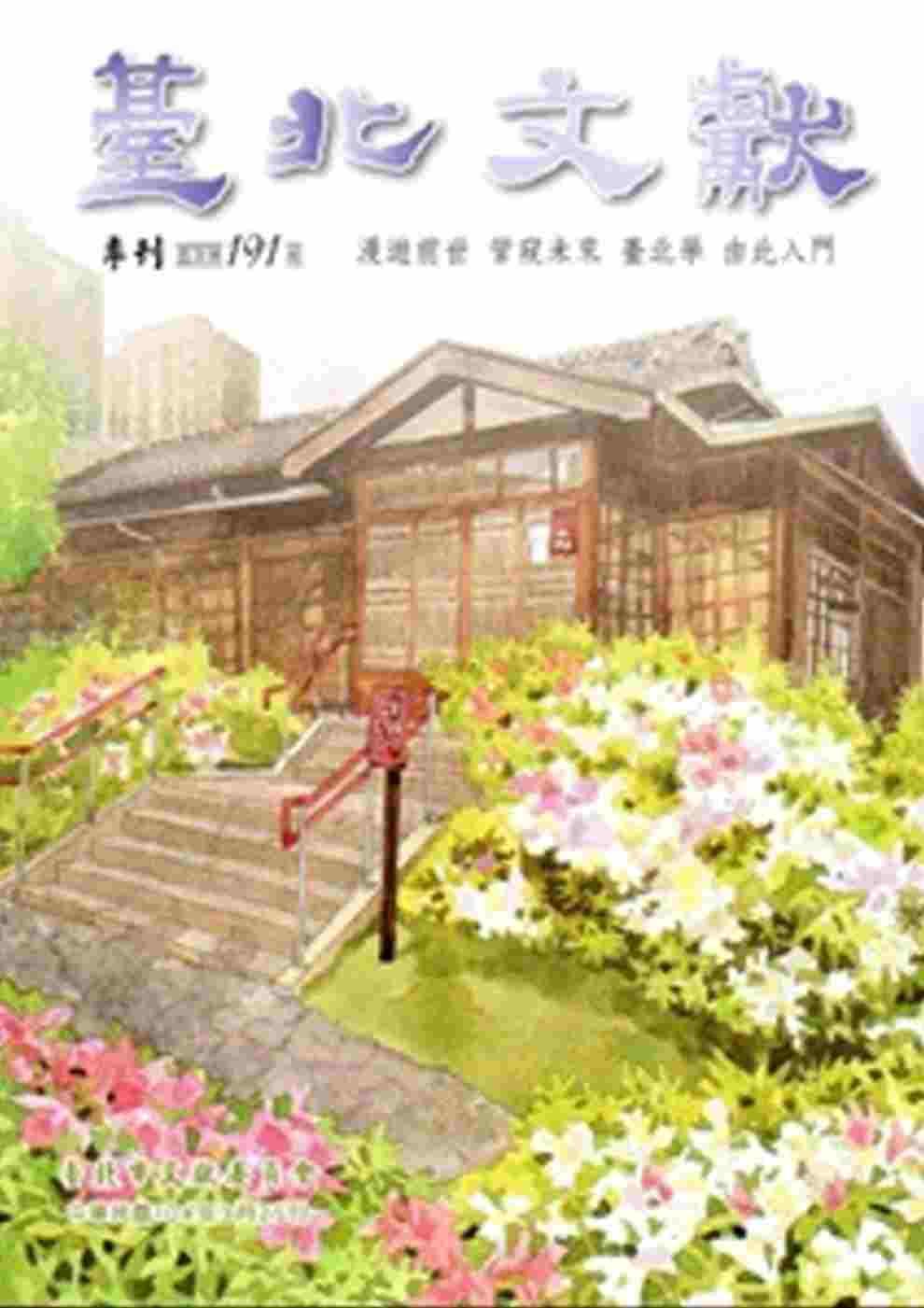 臺北文獻191期^(104 03^)