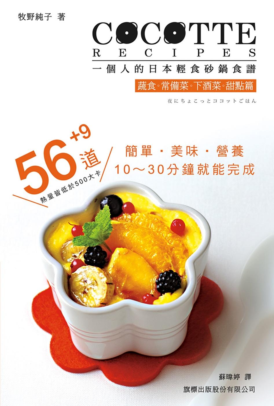 COCOTTE RECIPES 一個人的日本輕食砂鍋食譜:蔬食‧常備菜‧下酒菜‧甜品篇