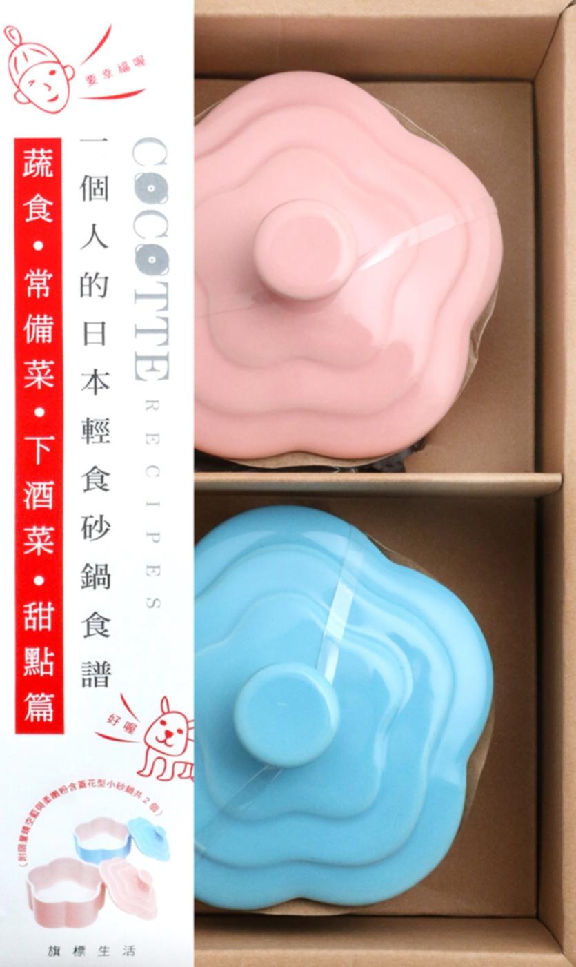 COCOTTE RECIPES 一個人的日本輕食砂鍋食譜:蔬食‧常備菜‧下酒菜‧甜點篇(附限量甜美系晴空藍與柔嫩粉含蓋花型小砂鍋共2個)