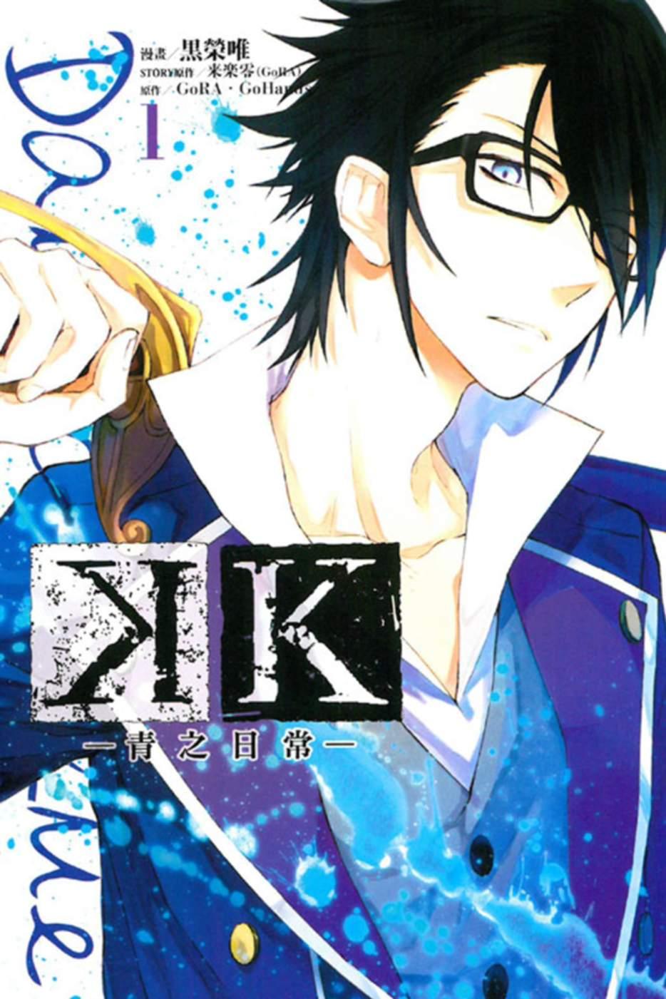 K-青之日常- 1