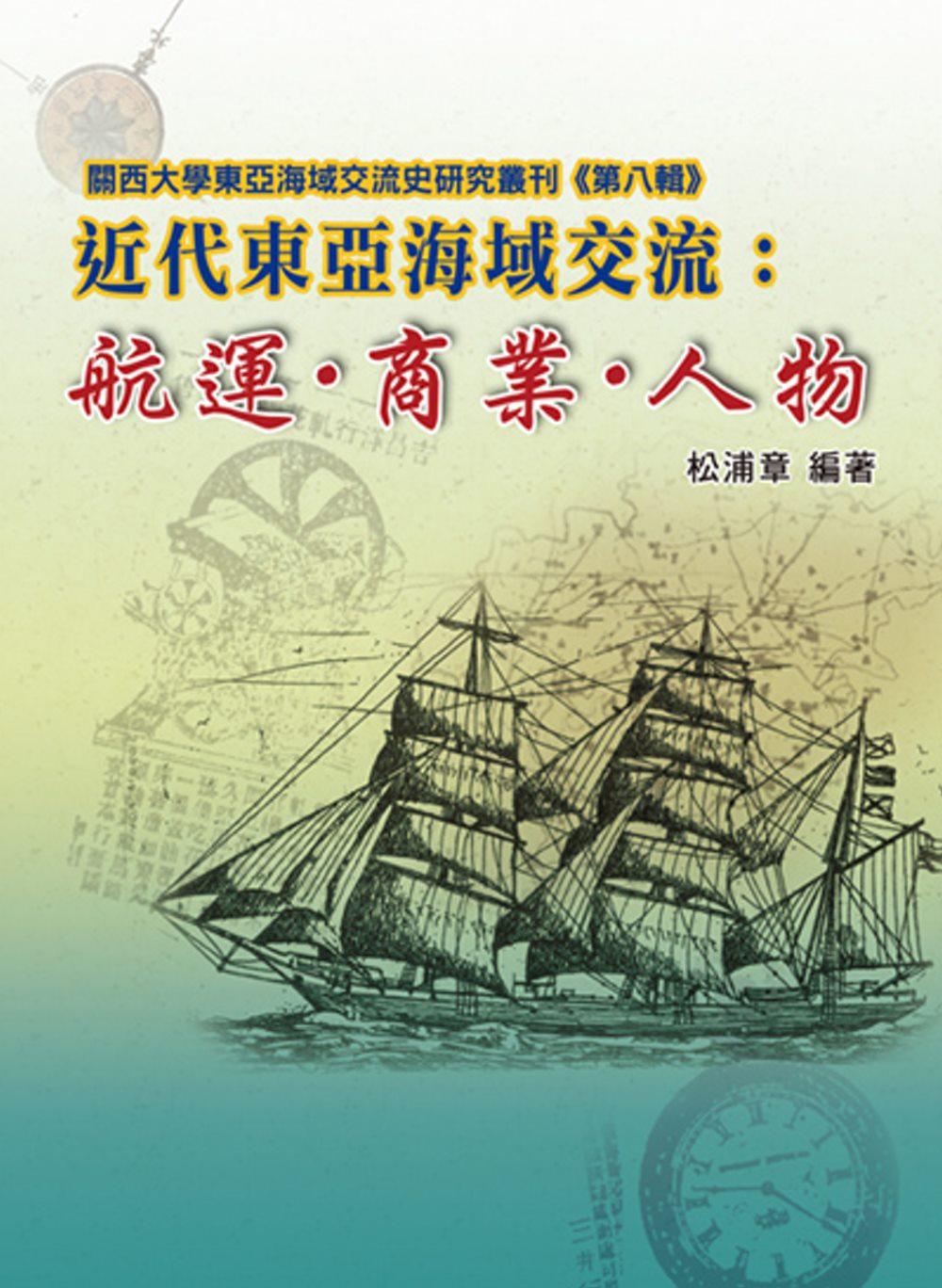 近代東亞海域交流:航運?商業?人物