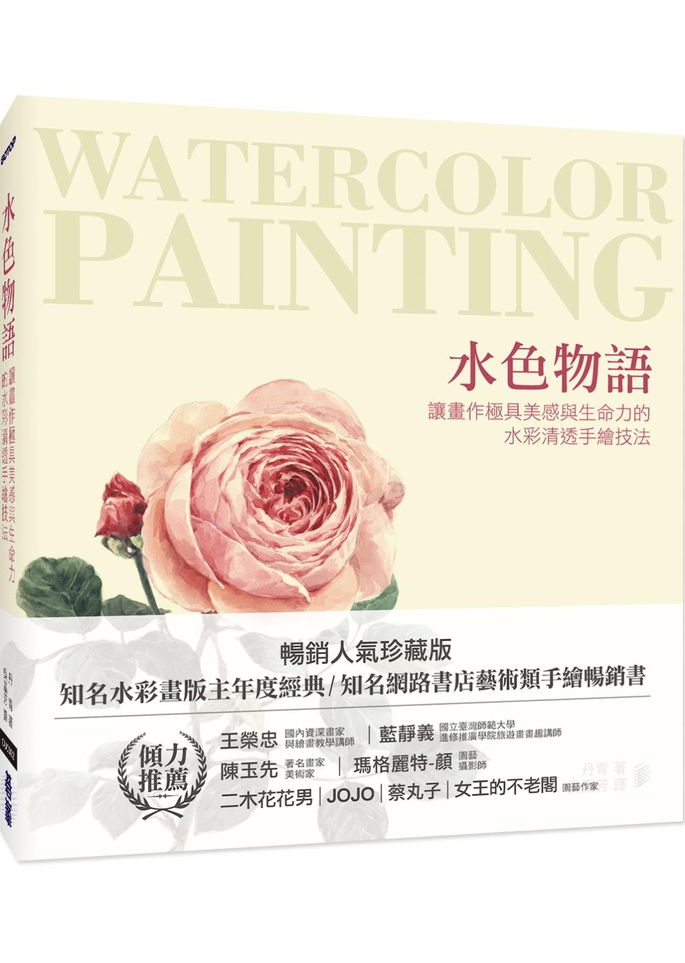 水色物語:讓畫作極具美感與生命力的水彩清透手繪技法