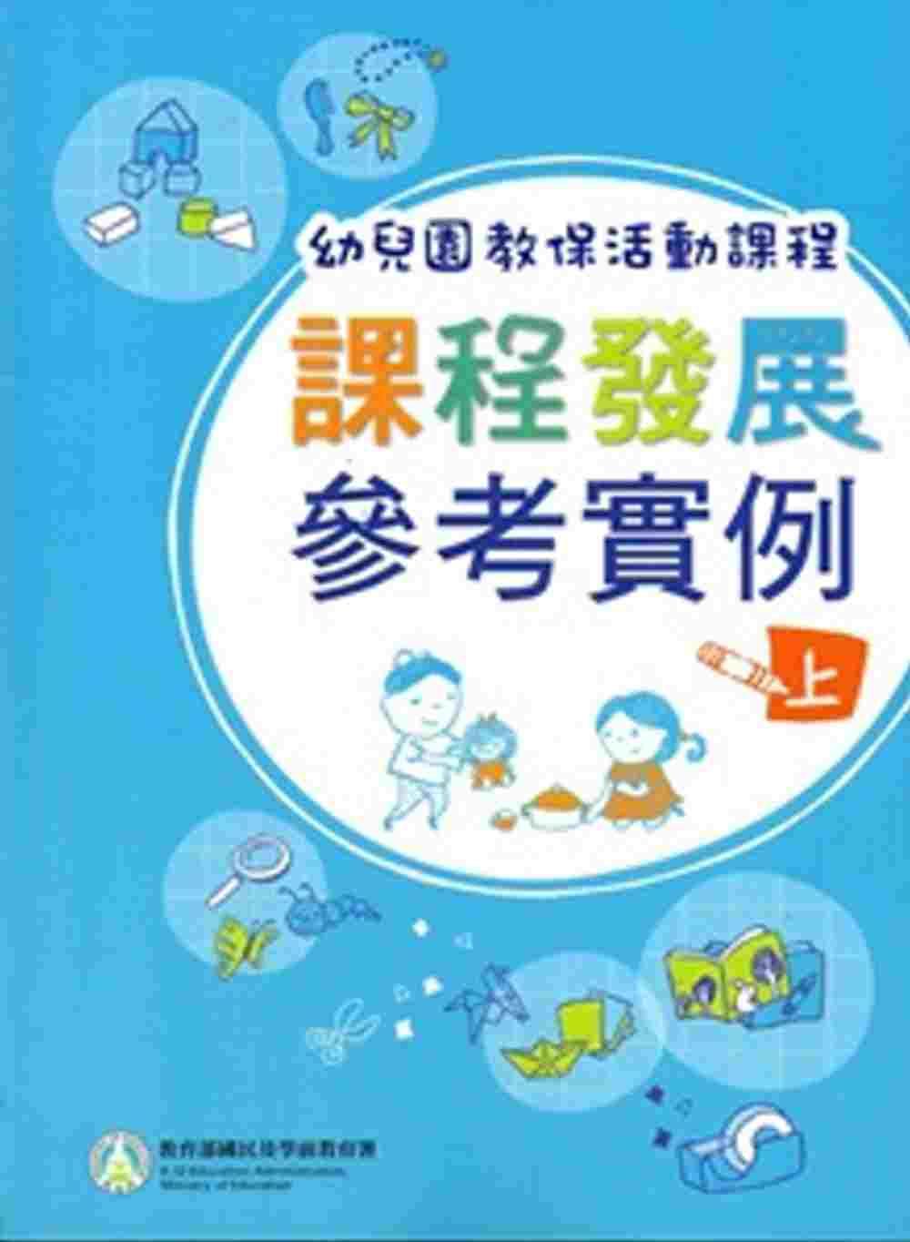 幼兒園教保活動課程:課程發展參考實例[上下合售]