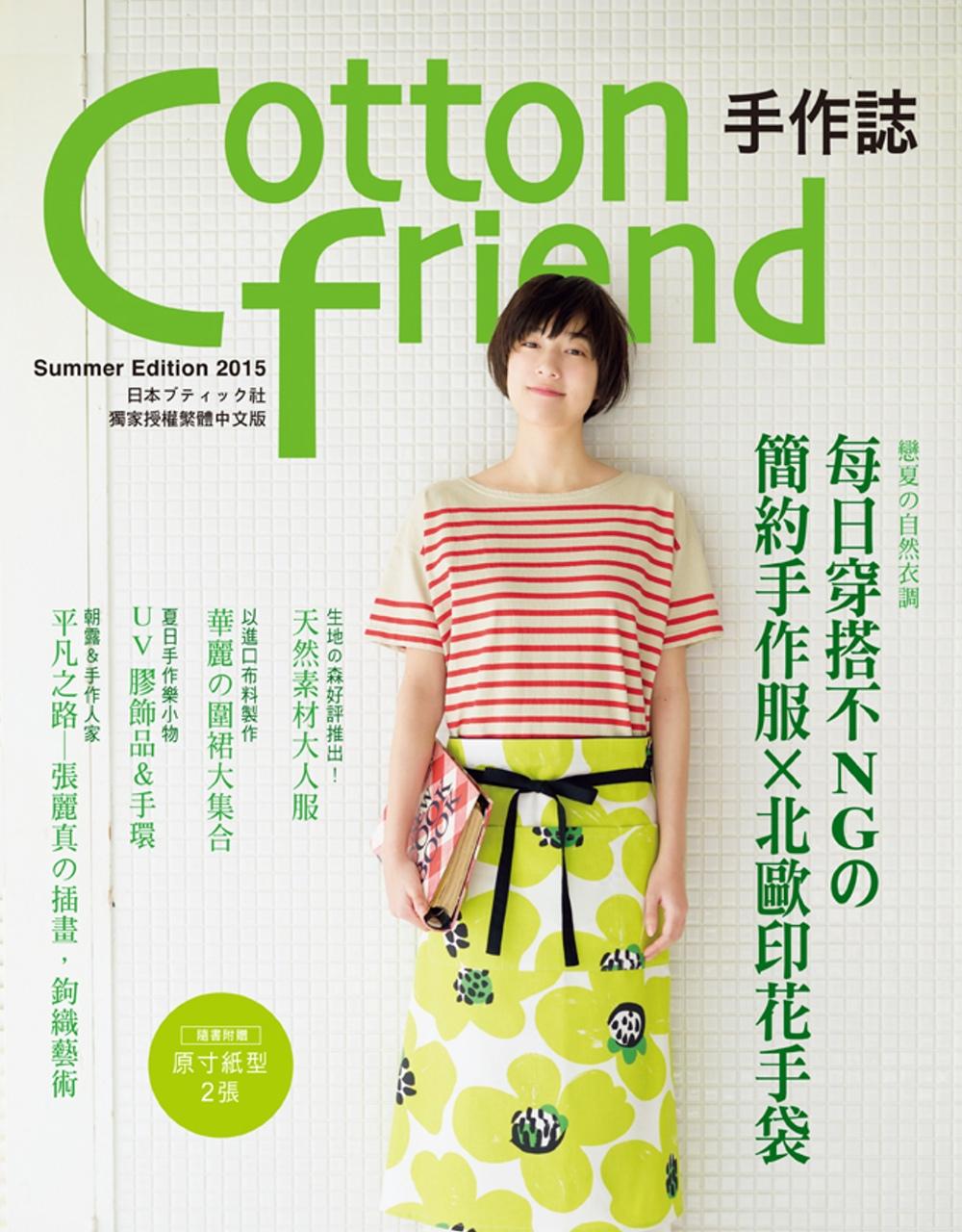 Cotton friend 手作誌29:戀夏の自然衣調 每日穿搭不NGの簡約手作服×北歐印