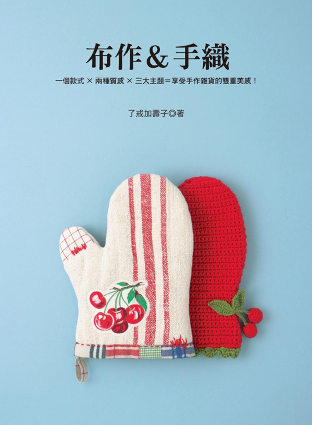 布作 手織:一個款式×兩種 ×三大主題 享受手作雜貨的雙重美感^!