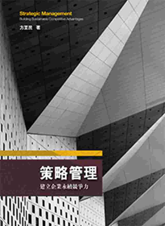 策略管理:建立企業永續競爭力(4/e)
