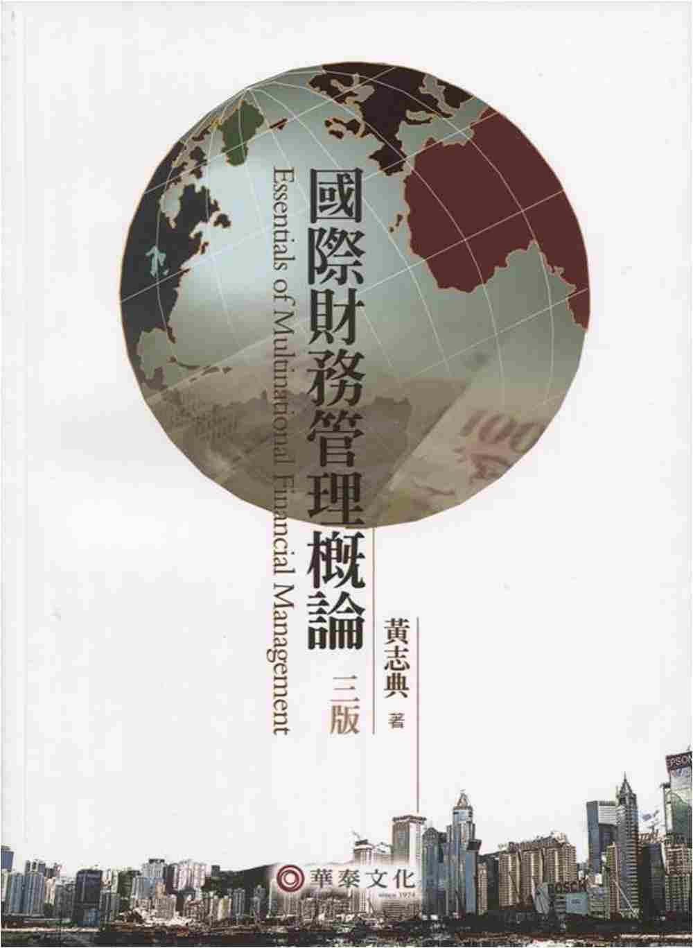 國際財務管理概論(3版)