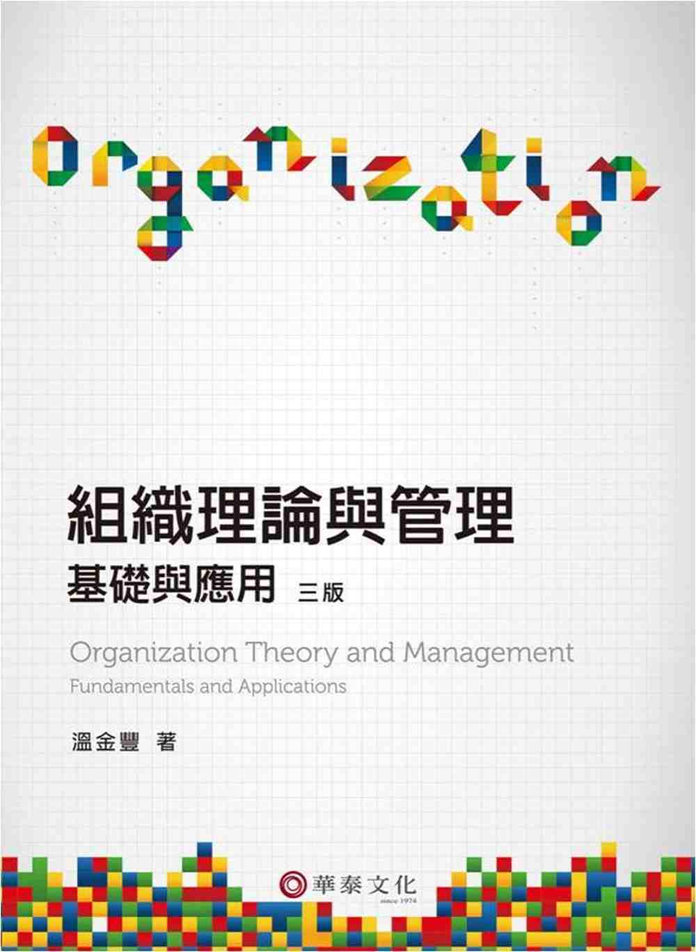 組織理論與管理:基礎與應用(3版)
