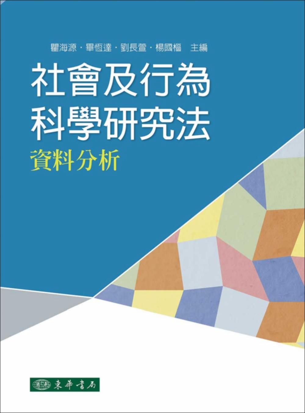 社會及行為科學研究法:資料分析