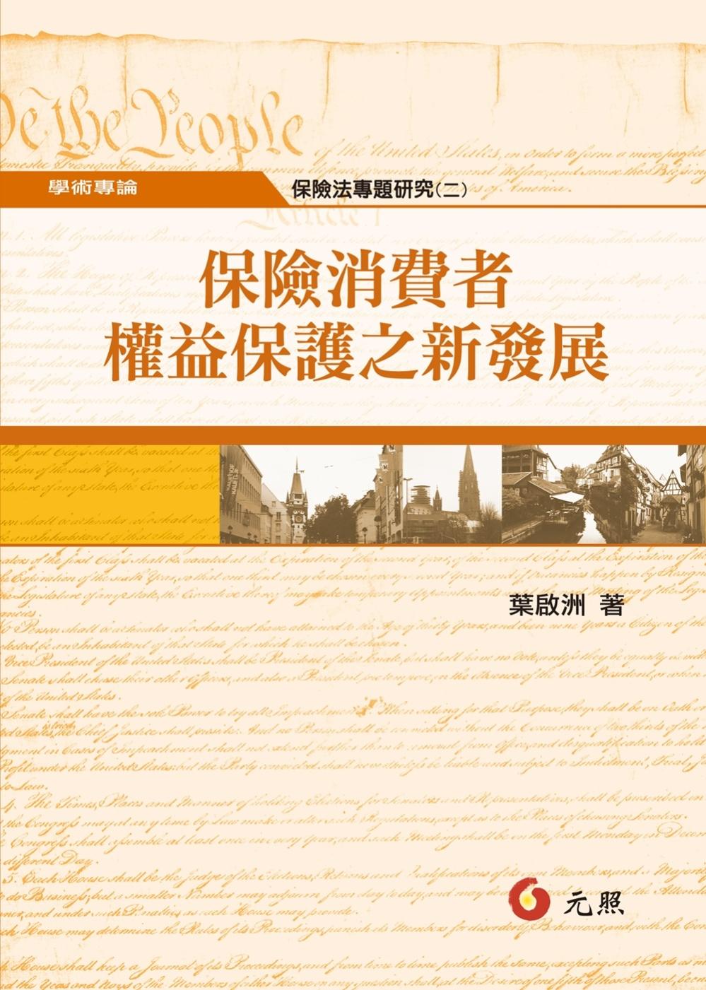 保險消費者權益保護之新發展--保險法專題研究(二)