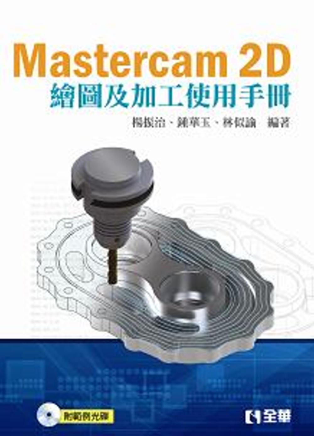 Mastercam 2D繪圖及加工使用手冊(附範例光碟)
