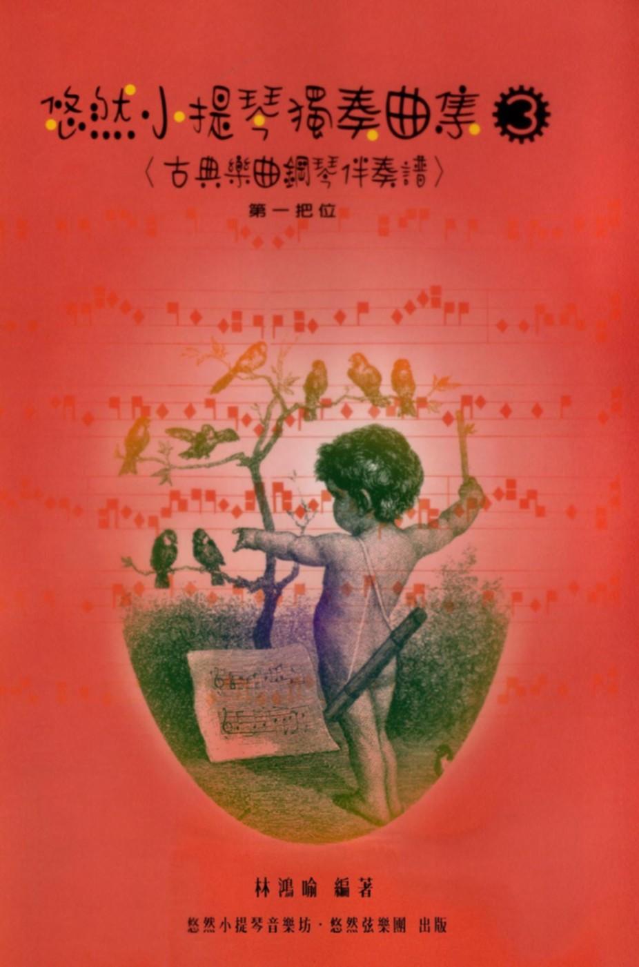 悠然小提琴獨奏曲集3 古典樂曲鋼琴伴奏譜 :第一把位