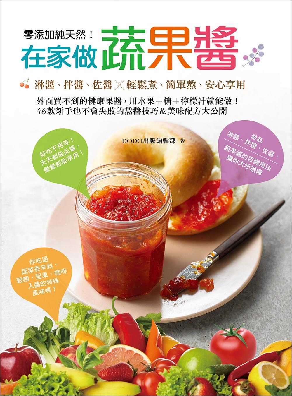 零添加純天然!在家做蔬果醬:淋醬、拌醬、佐醬,輕鬆煮、簡單熬、安心享用