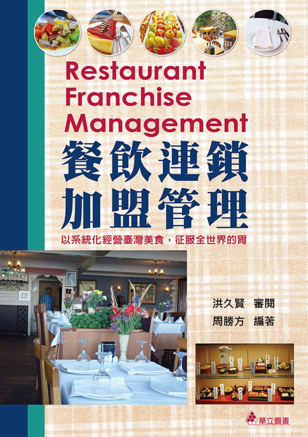 餐飲連鎖加盟管理:以系統化經營臺灣美食,征服全世界的胃(三版)