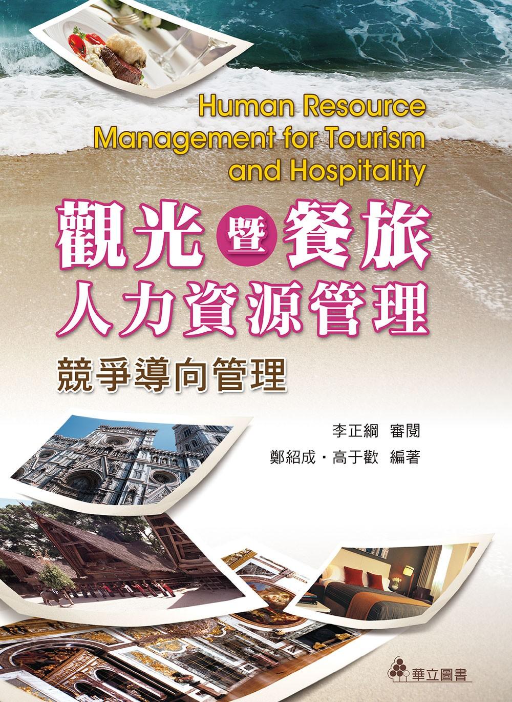 觀光暨餐旅人力資源管理:競爭導向管理(二版)