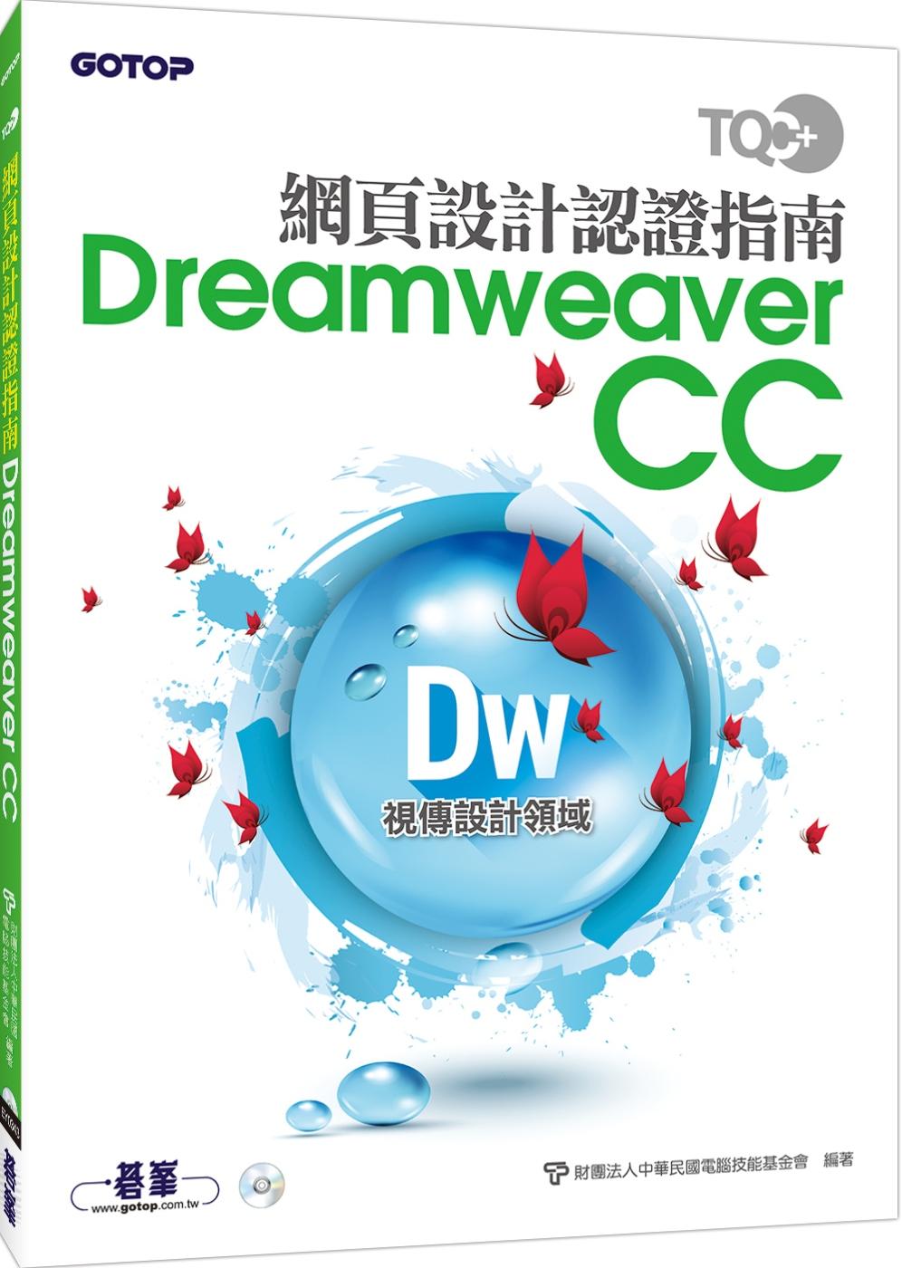 TQC+ 網頁設計認證指南 Dreamweaver CC