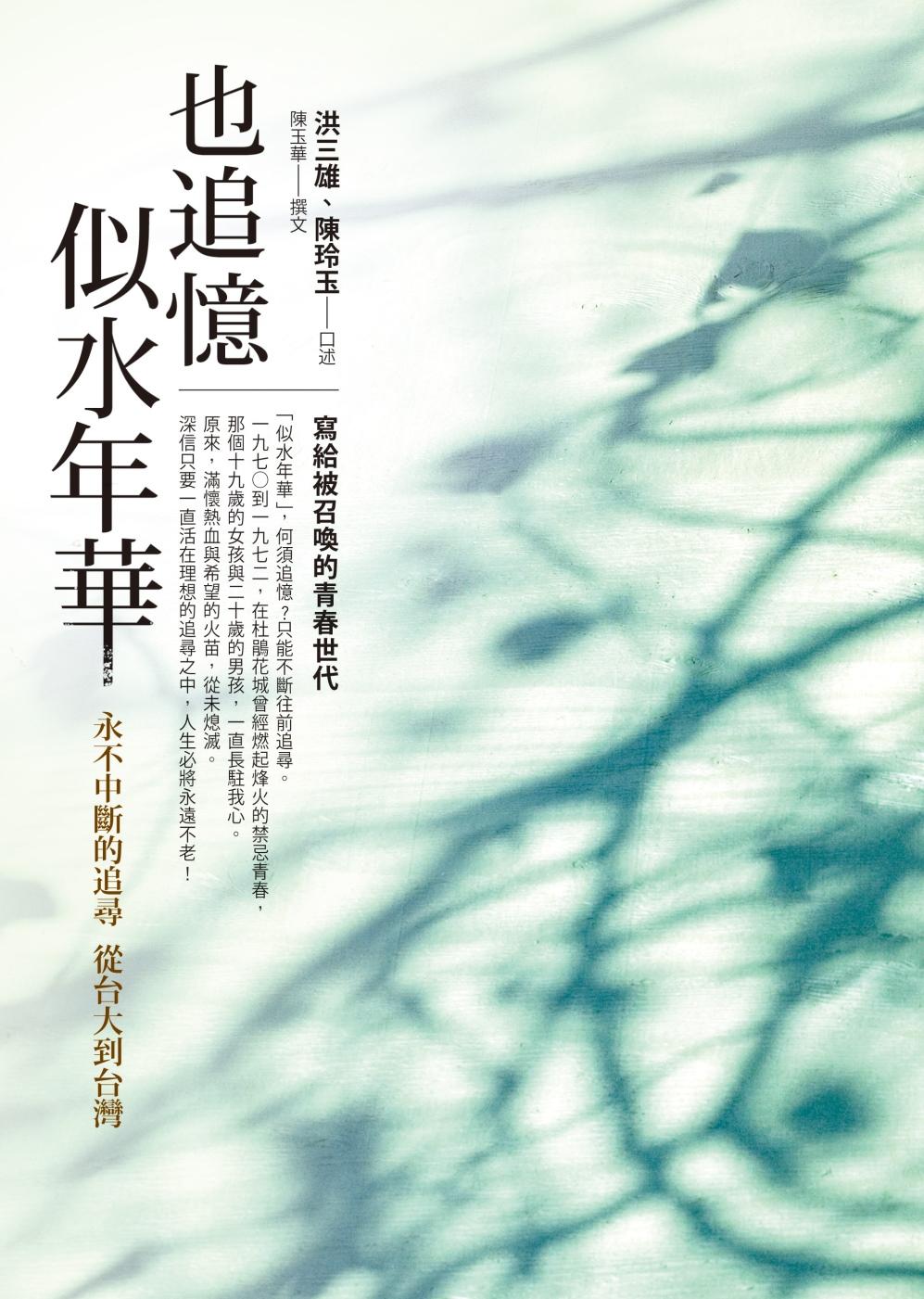 ◤博客來BOOKS◢ 暢銷書榜《推薦》也追憶似水年華:永不中斷的追尋 從台大到台灣