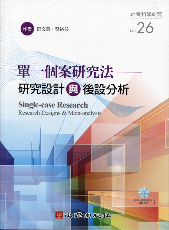 單一個案研究法:研究設計與後設分析(附光碟)