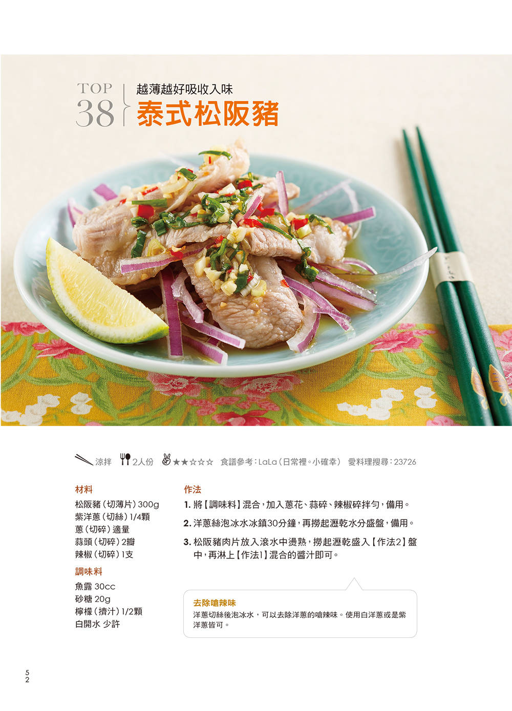 ◤博客來BOOKS◢ 暢銷書榜《推薦》愛料理‧網友熱搜TOP100下飯菜